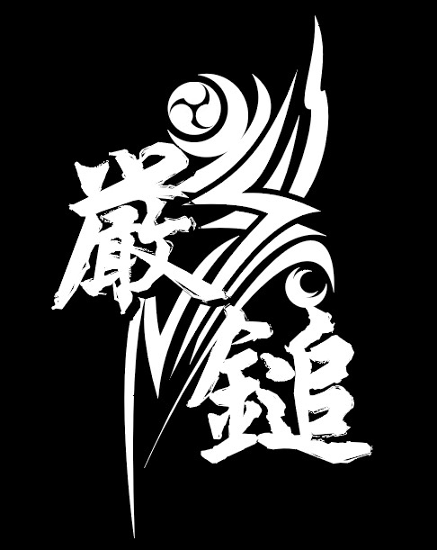 厳鎚(IKAZUCHI)